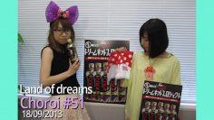 Choroi #51| Yahagi Sayuri, Sakura Ayane | Eng Sub
