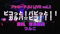【10本連続公開!】愛美、前島亜美、つんこ出演『ピコっと!パピっと!!ガルパ☆ピコ!!!』ブシロード DJ LIVE vol.2ライブ映像