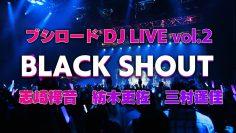 【10本連続公開!】志崎樺音、紡木吏佐、三村遙佳「BLACK SHOUT」 ブシロード DJ LIVE vol.2ライブ映像