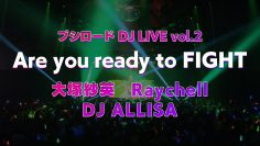 【10本連続公開!】大塚紗英、Raychell、DJ ALLISA「Are you ready to FIGHT」ブシロード DJ LIVE vol.2ライブ映像