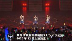 【舞台♯2再演】99ILLUSION!~2部ライブver.~