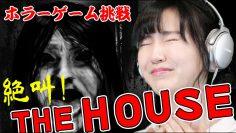 【ホラー】サイコパスすぎるホラーゲームに挑戦して大絶叫…【The HOUSE】