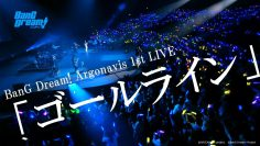 【Argonavis】「ゴールライン」【BanG Dream! Argonavis 1st LIVE】