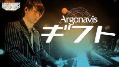 【Argonavis】「ギフト」【BanG Dream! Argonavis 2nd LIVE「VOICE -星空の下の約束-」】