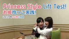 Ayaneru and 156cmNishi Trying to Princess Style Lift Each Other [Eng Sub]