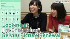 Ayaneru and Oonishi Looking at「Im Enterprise」Seiyuu Pictures Renewal [Eng Sub]