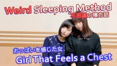 Ayaneru and Oonishi – Weird Sleep Condition and Ayaneru, The Girl That Feels a Chest [Eng Sub]
