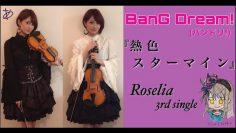 【ヲタリストAyasa】 バイオリンで BanG Dream!(バンドリ!)「熱色スターマイン(Roselia)」を弾いてみた