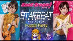 【ヲタリストAyasa】 バイオリンで BanG Dream!(バンドリ!)「STAR BEAT〜ホシノコドウ〜(Poppin Party)」を弾いてみた