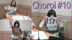 Choroi #10 Eng Sub | Yahagi Sayuri, Sakura Ayane |