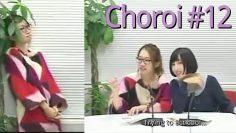 Choroi #12 Eng Sub | Yahagi Sayuri, Sakura Ayane |