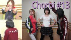 Choroi #13 Eng Sub |Takahashi Mikako, Yahagi Sayuri, Sakura Ayane |