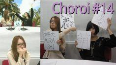 Choroi #14 Eng Sub | Yahagi Sayuri, Sakura Ayane |