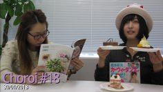 Choroi #18 Eng Sub | Yahagi Sayuri, Sakura Ayane |