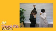 Choroi #56 | Yahagi Sayuri, Sakura Ayane | Eng Sub