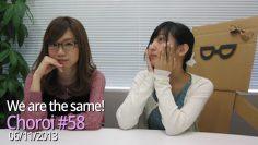 Choroi #58 | Yahagi Sayuri, Sakura Ayane | [ENG]