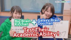 Eede and Tomoriru Test Their Academic Ability!  [Eng Sub]
