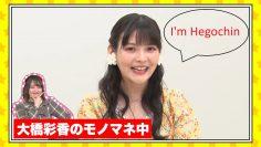 [Eng Sub] Ayaka Ohashi (CV: Sumire Uesaka)