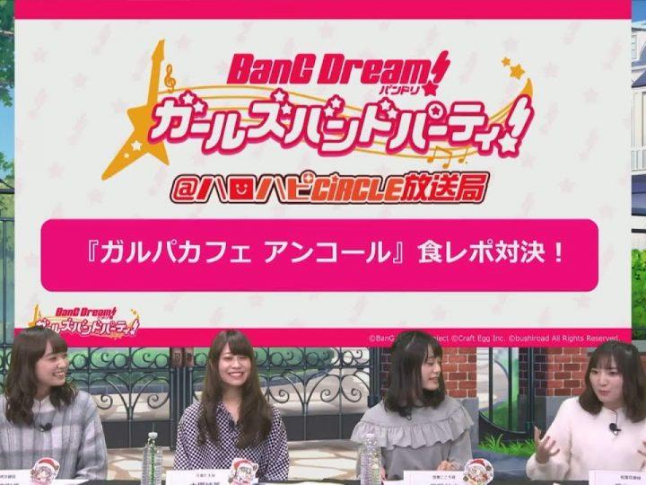 [Eng Sub] BanG Dream! Seiyuus Drink Review!