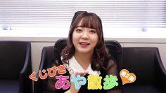 [ENG SUB] HiBiKi StYle 387 Itou Ayasa goes to Yoyogi Uehara