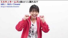 [ENG SUB] HiBiKi StYle 397 Mimori Suzuko Milky Holmes Dance Challenge