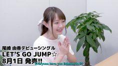 [Eng Sub] Hibiki Style Ep 364 – Ozaki Yukas Whats in the box Challenge.
