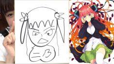 [Eng Sub] Master Artist Inori Minase draws Nino – Go toubun no Hanayome