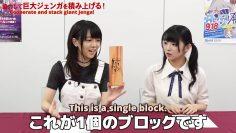 [Eng Sub] Oyunesu (Nishio Yuka and Shindou Amane) Play Giant Jenga! [HiBiKi StYle #487]