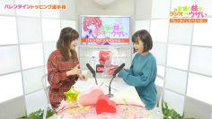 [Eng Sub] Tomori Kusunoki ruin Sayumi Suzushiros Valentine chocolate gift – GanGan Imoza Special