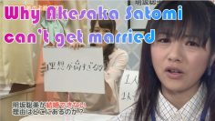 Exactly why cant Akesaka Satomi get married? [2017.03.30]