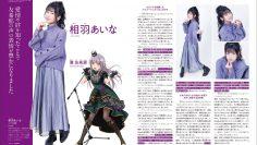 famitsu-vocal-cast-interview-aiba-aina