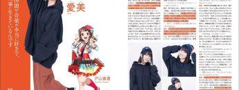 famitsu-vocal-cast-interview-aimi