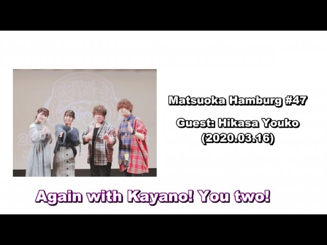 Hikasa Youko comment on Kayano Ais gift on Matsuoka Hamburg