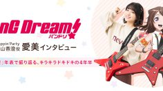 interview-with-aimi-looking-back-at-4-5-years-of-kirakira-dokidoki-through-events-in-bang-dream-history