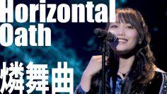 【LIVE映像公開】燐舞曲「Horizontal Oath」/ D4DJ D4 FES. -Departure- (2020/1/31)