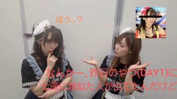 Nanami = Rinku !? A conspiracy theory