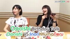 Oonishi Vs InoriKKumaNeru in Oonishis Birthday Night Talk + Illustration Review [Eng Sub]