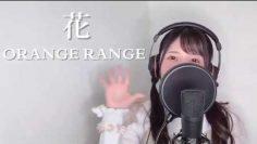 【歌ってみた】ORANGE RANGE「花」【小原莉子】
