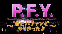 【ポピパファンミテーマソング】P.F.Y ~ポピパファンミやりきったよ~