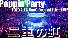 【公式ライブ映像】PoppinParty「二重の虹(ダブル レインボウ)」/TOKYO MX presents「BanG Dream! 7th☆LIVE」