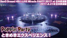 【公式ライブ映像】PoppinParty「ときめきエクスペリエンス!」/BanG Dream! 4th☆LIVE Miracle PARTY 2017! at 日本武道館