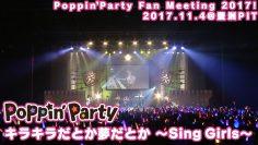 【公式ライブ映像】PoppinParty「キラキラだとか夢だとか ~Sing Girls~」/Poppin'Party Fan Meeting 2017!