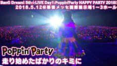 【公式ライブ映像】PoppinParty「走り始めたばかりのキミに」/BanG Dream! 5th☆LIVE Day1:Poppin'Party HAPPY PARTY 2018!