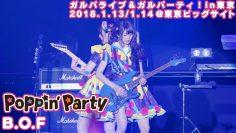 【公式ライブ映像】PoppinParty「B.O.F」/ガルパライブ&ガルパーティ!in東京