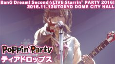 【公式ライブ映像】PoppinParty「ティアドロップス」/BanG Dream! Second☆LIVE Starrin' PARTY 2016!