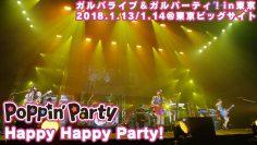 【公式ライブ映像】PoppinParty「Happy Happy Party!」/ガルパライブ&ガルパーティ!in東京