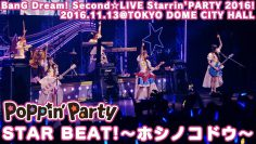 【公式ライブ映像】PoppinParty「STAR BEAT!〜ホシノコドウ〜」/BanG Dream! Second☆LIVE Starrin' PARTY 2016!