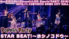 【公式ライブ映像】PoppinParty「STAR BEAT!〜ホシノコドウ〜」/BanG Dream! Second☆LIVE Starrin' PARTY 2016!