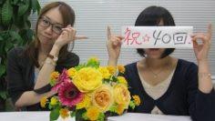 Radio Cross #40 Eng Sub |Yahagi Sayuri, Sakura Ayane |