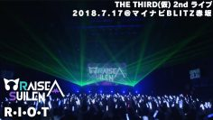 【公式ライブ映像】RAISE A SUILEN「R·I·O·T」/THE THIRD(仮) 2nd ライブ